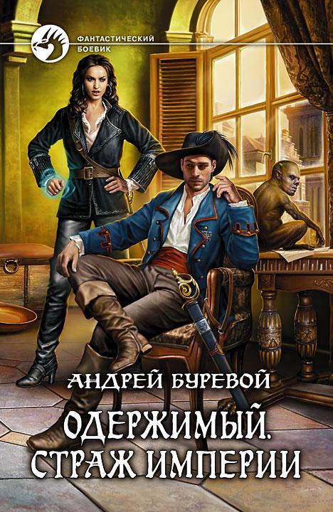 Воздушные Пираты Книга